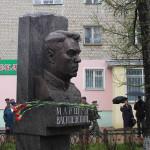 Бюст Маршалу А.М. Василевскому